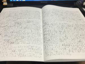 モーニング・ページのノート